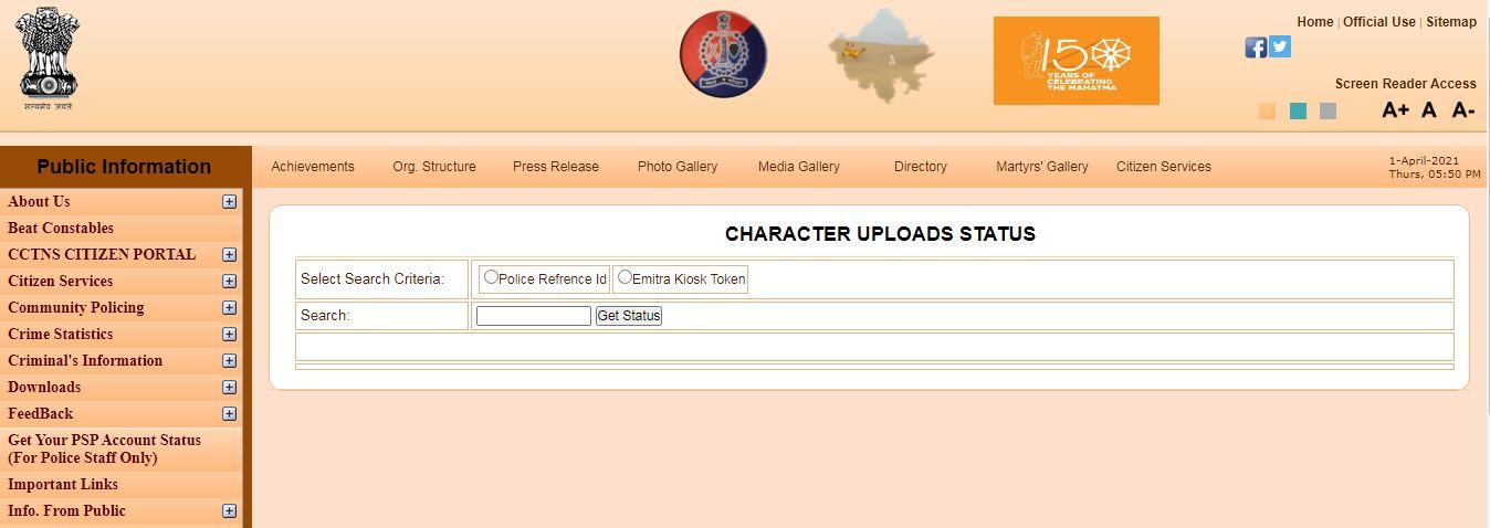 Police Verification Certificate Kaise Banaye