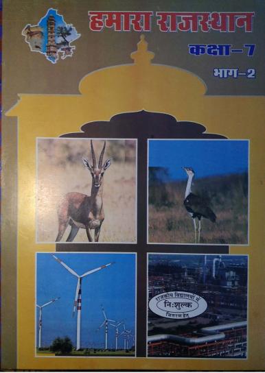 RBSE 7th Class Hmara Rajasthan Part- Book Download PDF