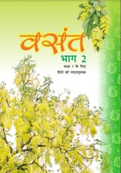 RBSE Class 7th Hindi Books PDF Download