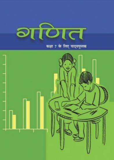 RBSE Class 7th Maths Book Download PDF