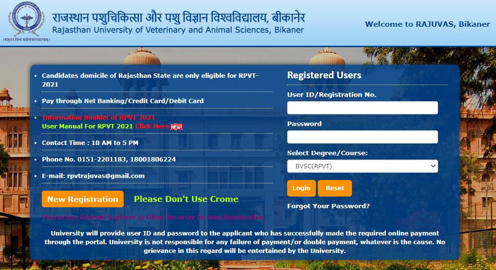 RPVT Online Form 2021