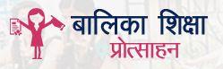 Gargi Puruskar Online Form 2021-22